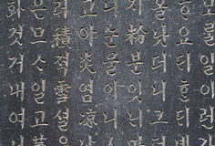 Korean ancient tombstone Stock Photo