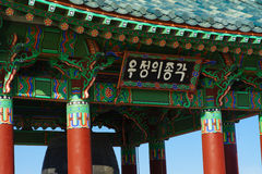 Korean Bell of Friendship in Angel's Gate Park Stock Photography