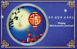 Korean greeting card for the Mid Autumn / Full Moon celebration 2017. Royalty Free Stock Photography