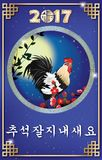 Korean greeting card for the Mid Autumn / Full Moon celebration 2017, Year of the Rooster Royalty Free Stock Photography