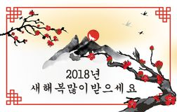 Korean greeting card for the New year celebration. Stock Photo