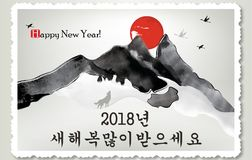 Korean greeting card for the New Year of the Dog 2018 celebration. Traditional / vintage greeting card for the Korean New Year of the Dog 2018 celebration. Text Stock Photography