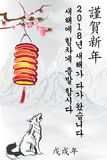 Korean greeting card for the New Year 2018 of the dog celebration. Traditional / vintage greeting card for the Korean New Year of the Dog 2018 celebration. Text Stock Photography