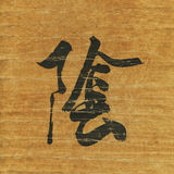 Korean hieroglyph. Painted on old paper royalty free stock photos