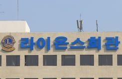 Korean Lions Club international Seoul South Korea Royalty Free Stock Photo