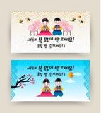 Korean New Year 2018 cute kids bowing banner set Stock Image