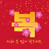 Korean New Year - Greeting card design. 2016 Korean New Year - Greeting card design - Year of Monkey Stock Photo