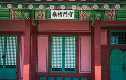 Korean Tradition Wooden Gate Royalty Free Stock Photography