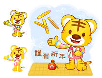 Korean traditional a game of yut. New Year Character Design Seri Stock Images