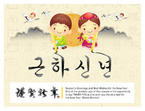 Korean Traditional greetings in boys and girls. New Year Card De Stock Photography