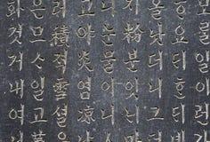Koreanische alte Finanzanzeige Stockfoto
