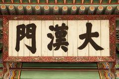 Koreanischer Tempel-Segen Stockfotos