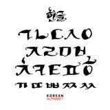 Koreansk alfabetuppsättning royaltyfri fotografi