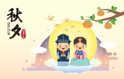 Koreansk tacksägelse - Chuseok illustration royaltyfri illustrationer
