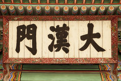 Koreansk tempelvälsignelse Arkivfoton