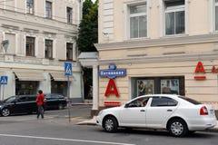 Korsning Bolshoy Ovchinnikovsky gränd och Pyatnitskaya gata, 11 i Moskva Royaltyfri Bild
