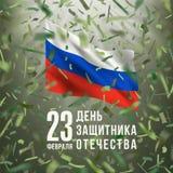 Kort av den ryska armédagen Februari 23 Rysk inskrift, dagen av försvararen av fäderneslandet stock illustrationer