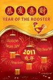 Kort för hälsning för nytt år för affär kinesiskt Royaltyfri Bild