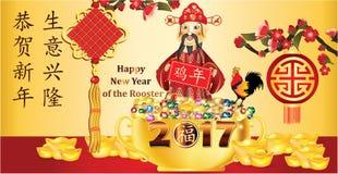 Kort för hälsning för nytt år för affär 2017 kinesiskt för tryck Royaltyfri Foto