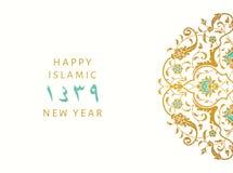 kort 1439 för nytt år för hijri islamiskt royaltyfri illustrationer