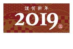 Kort för nytt år 2019 med den japanska vågmodellen stock illustrationer