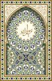 Kort för Ramadan Kareem kalligrafihälsningar Arkivfoton