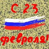Kort med flaggan som göras i borstestil Illustration för den lyckliga fäderneslandförsvararedagen, 23rd av Februari vektor Arkivfoton