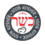 100% Kosher - printable stamp for food industry. Restaurants, pubs. Print colors used Stock Photos