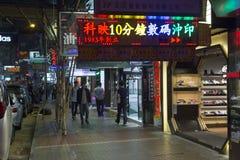 Kowloon alla notte, parte anziana di Hong Kong Fotografia Stock