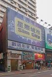 Sim City stock photos