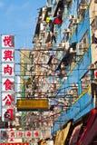 Widok stara drapacz chmur fasada z lotniczymi warunków pudełkami, reklamą i Obrazy Stock