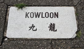 Kowloon station sign Stock Photos