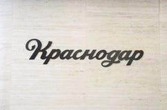 KRASNODAR, RUSLAND - November 14, 2017: De inschrijving Krasnodar Stock Afbeelding