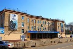 Krasnogorsk factory building  Stock Image