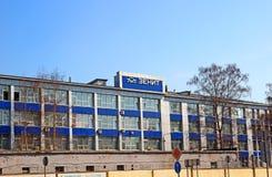 Krasnogorsk factory building  Stock Images