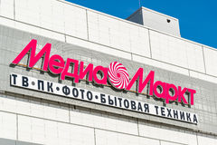 Krasnogorsk, Russie - 9 juillet 2016 Media Markt - appareils de magasin de l'électronique de puissance et ménagers dans la ville  Photos stock