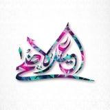 Kreativer arabischer Text für Eid al-Adha-Feier Stockfotografie