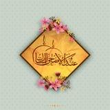 Kreativer Rahmen mit arabischem Text für Eid al-Adha Stockfotografie