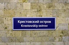 `Krestovskiy Ostrov` metro station. ST-PETERSBURG, RUSSIA - DEC 10, 2012 - The sign on the `Krestovskiy Ostrov` metro station, St. Petersburg Stock Images
