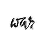 Kriga Dragen bokstäver för färgpulver hand Modernt torka borstetypografi Grunge vektorillustration royaltyfri illustrationer