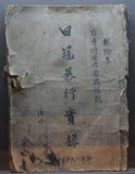 Książki o japońskich agresorach Fotografia Royalty Free