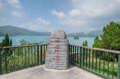 księżyc jeziorny słońce Taiwan Obraz Royalty Free