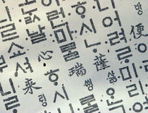 księga koreańskiego Obrazy Stock