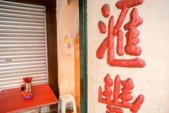 Kuala Lumpur, chinatown, klein straatrestaurant Stock Fotografie