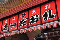 Kuidaore shop in Dotonbori Osaka Japan Royalty Free Stock Photos