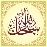 Kulör islamisk kalligrafitapet subhan allah Fotografering för Bildbyråer