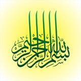 Kulör islamisk kalligrafitapetbismillah Arkivfoto