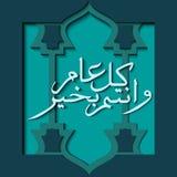 ` Kullu Am wa Antum Bi Khair ` Islamska kaligrafia ilustracji