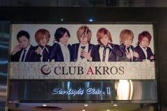 Kumamoto Japan - Maj 13: En nattklubb i Kumamoto på Maj 13, 2017 i Kumamoto, Japan Royaltyfri Fotografi