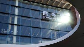Kumamoto Train Station sign Royalty Free Stock Photo